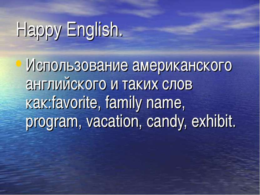 Happy English. Использование американского английского и таких слов как:favor...