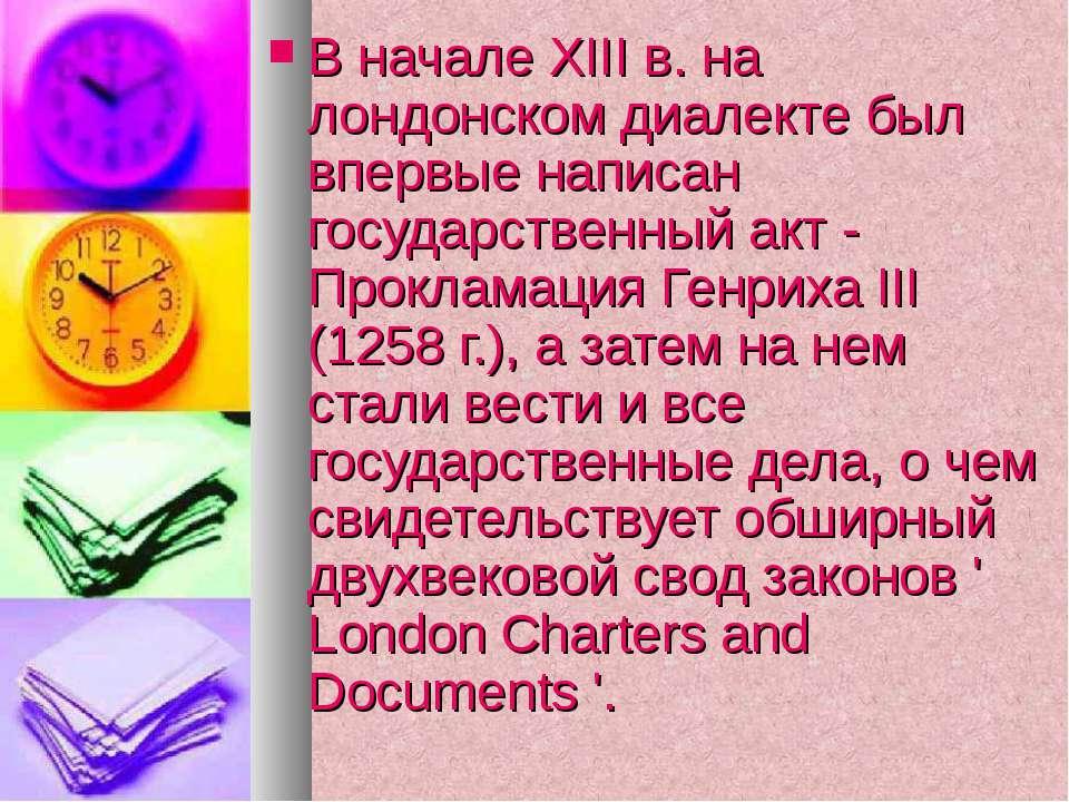В начале XIII в. на лондонском диалекте был впервые написан государственный а...
