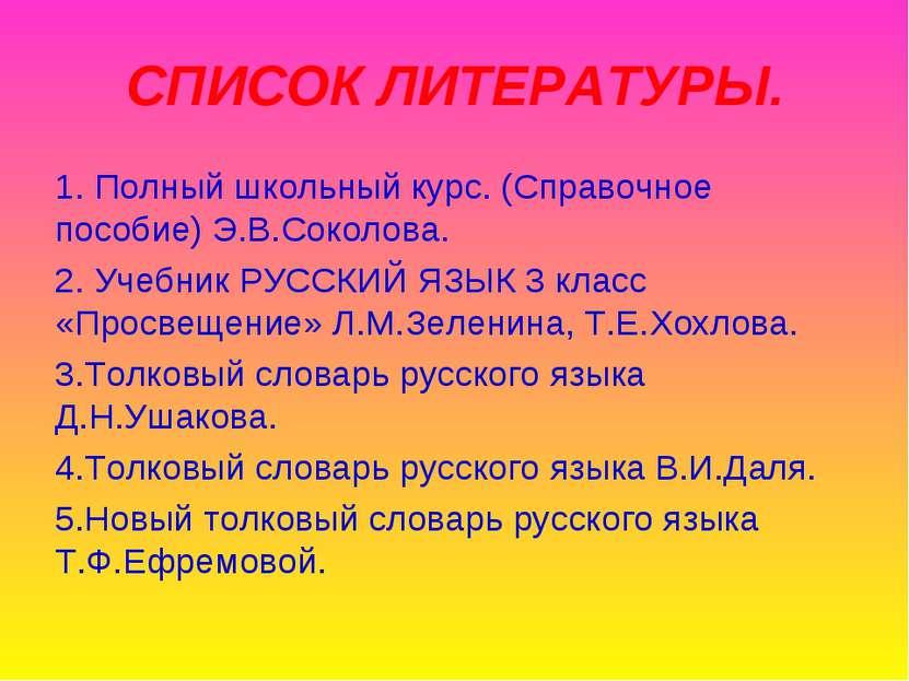 СПИСОК ЛИТЕРАТУРЫ. 1. Полный школьный курс. (Справочное пособие) Э.В.Соколова...