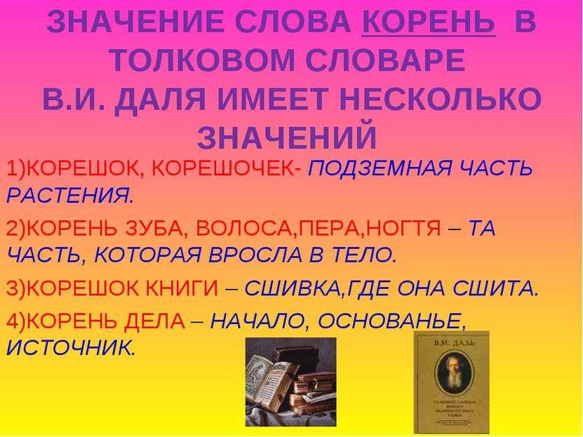 ЗНАЧЕНИЕ СЛОВА КОРЕНЬ В ТОЛКОВОМ СЛОВАРЕ В.И. ДАЛЯ ИМЕЕТ НЕСКОЛЬКО ЗНАЧЕНИЙ 1...