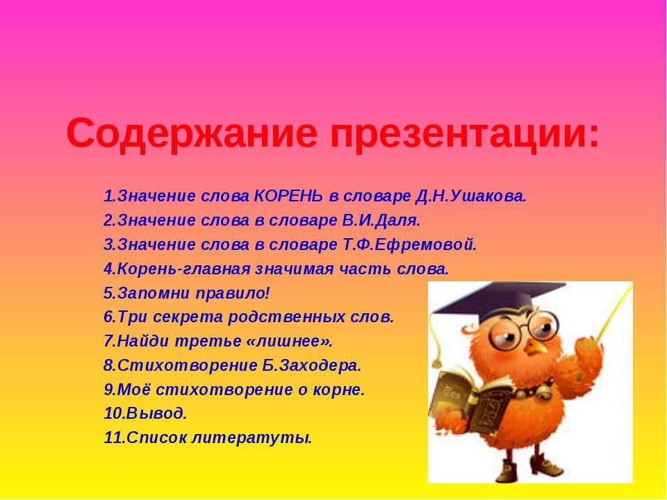 Содержание презентации: 1.Значение слова КОРЕНЬ в словаре Д.Н.Ушакова. 2.Знач...
