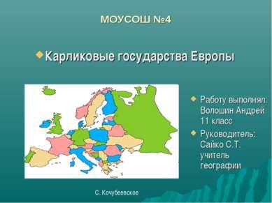 МОУСОШ №4 Карликовые государства Европы Работу выполнял: Волошин Андрей 11 кл...