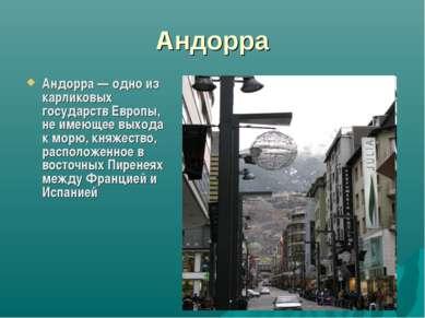 Андорра Андорра — одно из карликовых государств Европы, не имеющее выхода к м...