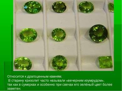 Относится к драгоценным камням. В старину хризолит часто называли «вечерним и...