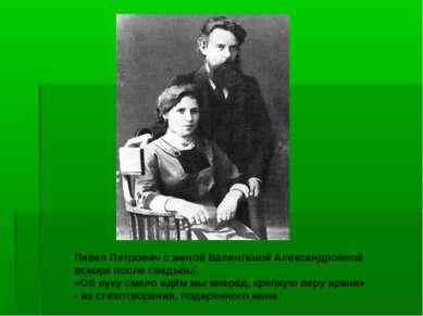 Павел Петрович с женой Валентиной Александровной вскоре после свадьбы. «Об ру...