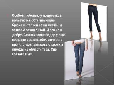 Особой любовью у подростков пользуются обтягивающие брюки с «талией не на мес...