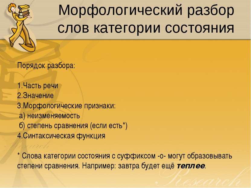 Морфологический разбор слов категории состояния Порядок разбора: Часть речи З...