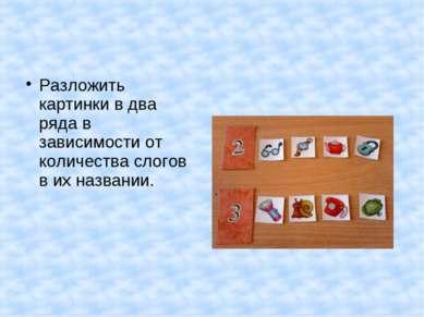 Разложить картинки в два ряда в зависимости от количества слогов в их названии.