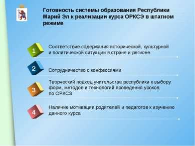 Готовность системы образования Республики Марий Эл к реализации курса ОРКСЭ в...