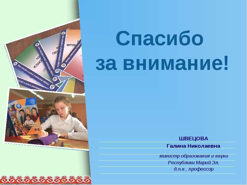 Спасибо за внимание! ШВЕЦОВА Галина Николаевна министр образования и науки Ре...