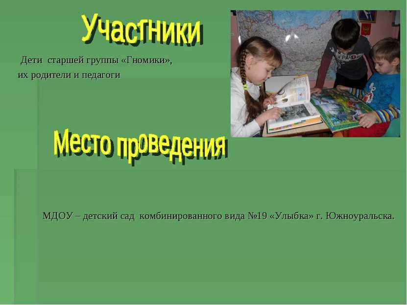 Дети старшей группы «Гномики», их родители и педагоги МДОУ – детский сад комб...