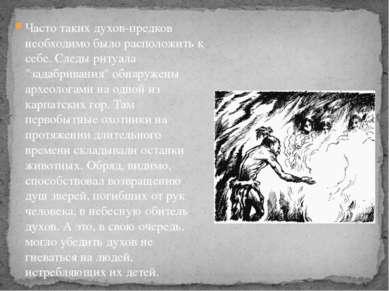 Часто таких духов-предков необходимо было расположить к себе. Следы ритуала &...