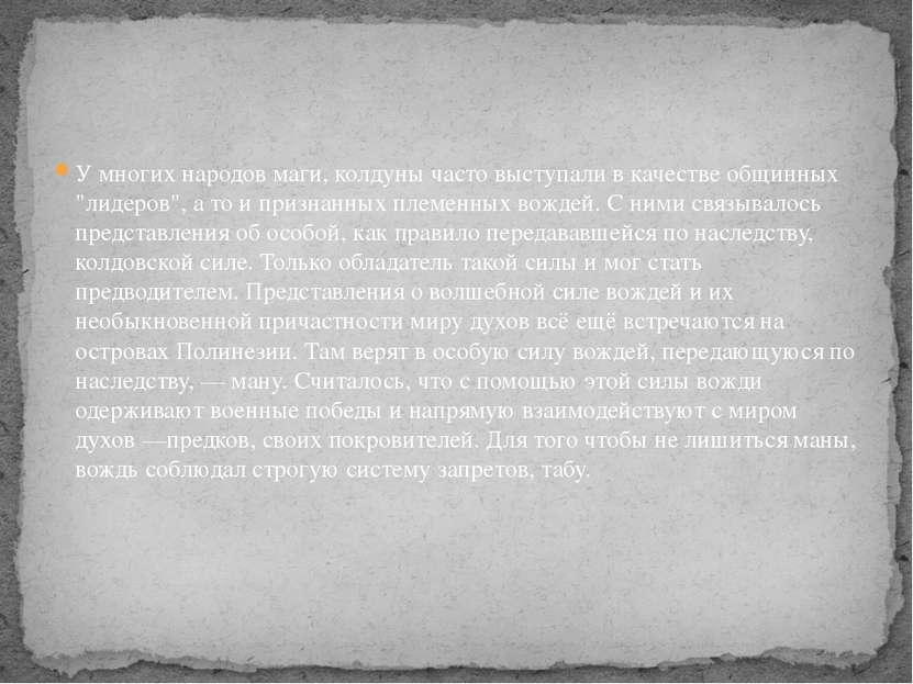 """У многих народов маги, колдуны часто выступали в качестве общинных """"лиде..."""