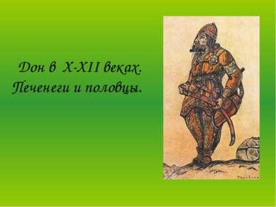 Дон в X-XII веках. Печенеги и половцы.