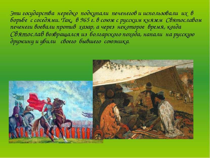 Эти государства нередко подкупали печенегов и использовали их в борьбе с сосе...