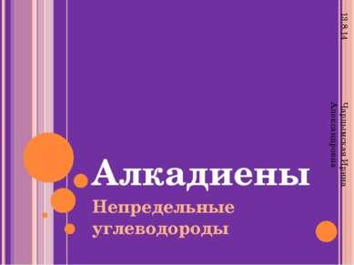Алкадиены Непредельные углеводороды Чардымская Ирина Александровна