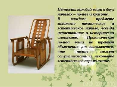 Ценность каждой вещи в двух началах – пользе и красоте. В каждом предмете зал...