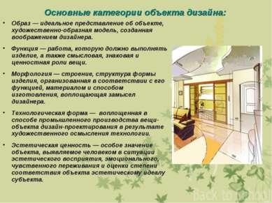 Основные категории объекта дизайна: Образ — идеальное представление об объект...