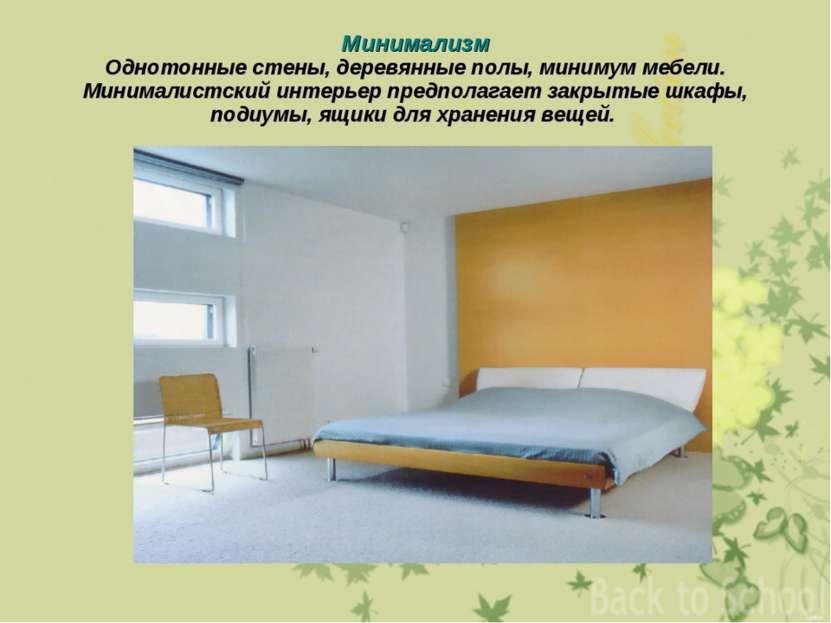 Минимализм Однотонные стены, деревянные полы, минимум мебели. Минималистский ...
