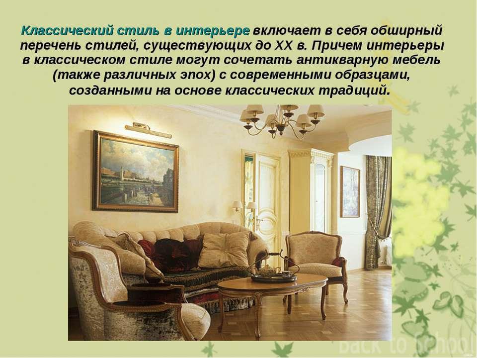 Классический стиль в интерьере включает в себя обширный перечень стилей, суще...