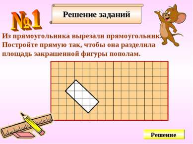Решение заданий Из прямоугольника вырезали прямоугольник. Постройте прямую та...