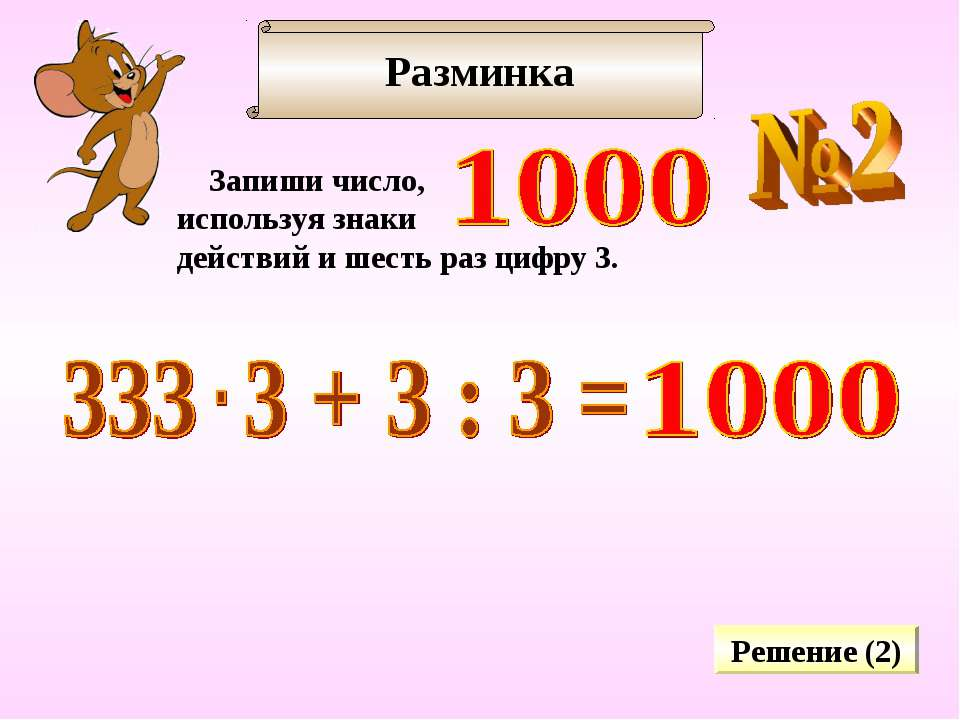 Разминка Запиши число, используя знаки действий и шесть раз цифру 3. Решение (2)