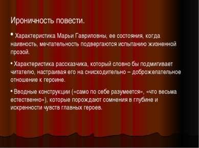 Ироничность повести. Характеристика Марьи Гавриловны, ее состояния, когда наи...