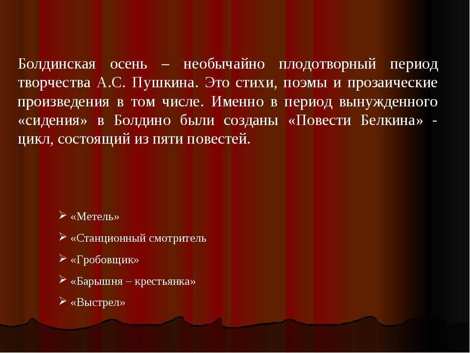 Болдинская осень – необычайно плодотворный период творчества А.С. Пушкина. Эт...
