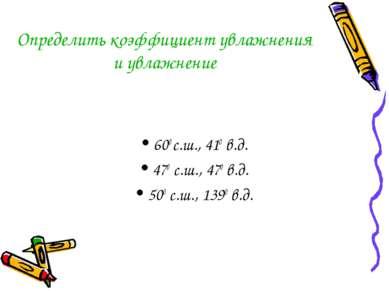 Определить коэффициент увлажнения и увлажнение 600 с.ш., 410 в.д. 470 с.ш., 4...