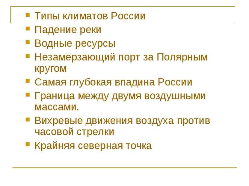 Типы климатов России Падение реки Водные ресурсы Незамерзающий порт за Полярн...