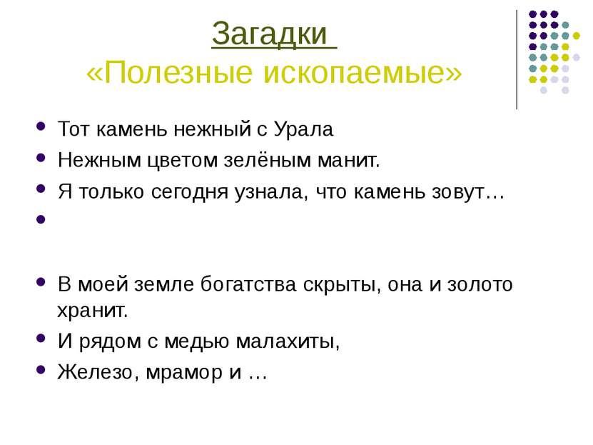 Загадки «Полезные ископаемые» Тот камень нежный с Урала Нежным цветом зелёным...