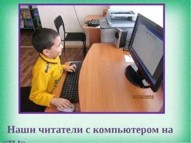 Наши читатели с компьютером на «ты»