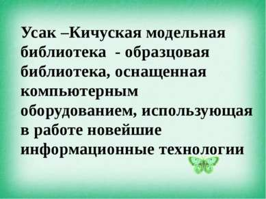 Усак –Кичуская модельная библиотека - образцовая библиотека, оснащенная компь...