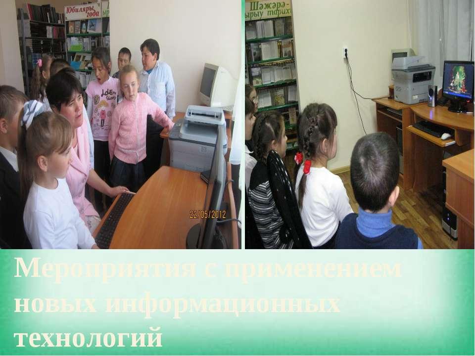 Мероприятия с применением новых информационных технологий