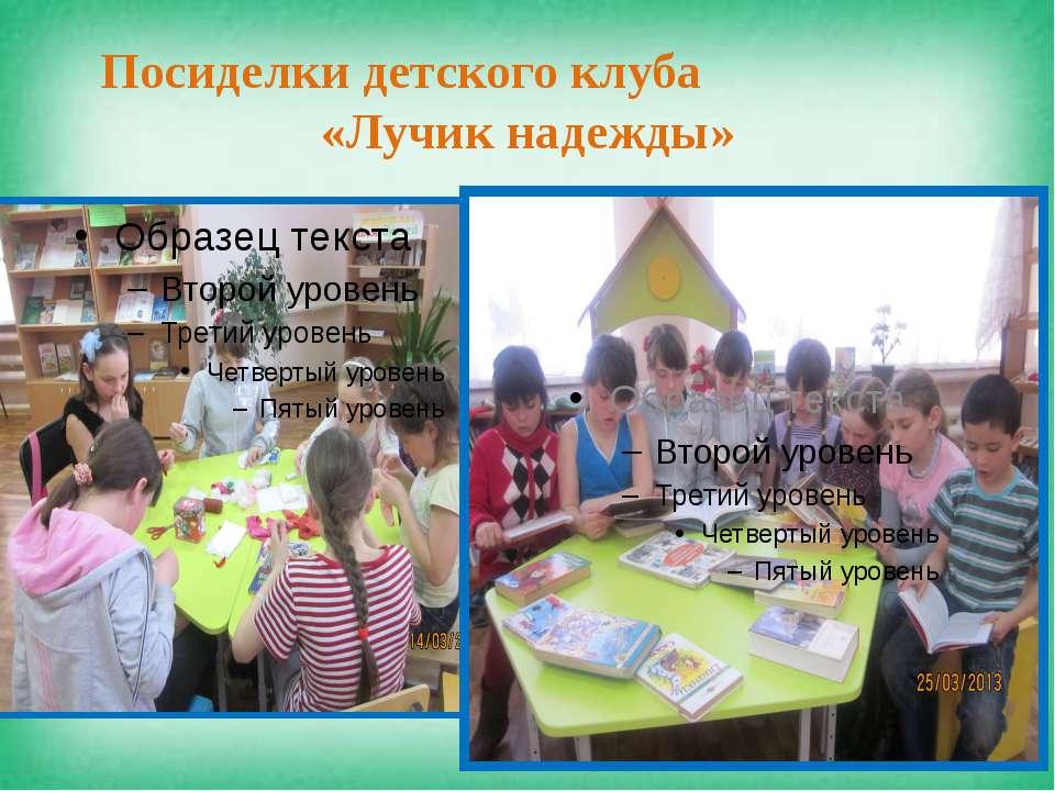 Посиделки детского клуба «Лучик надежды»
