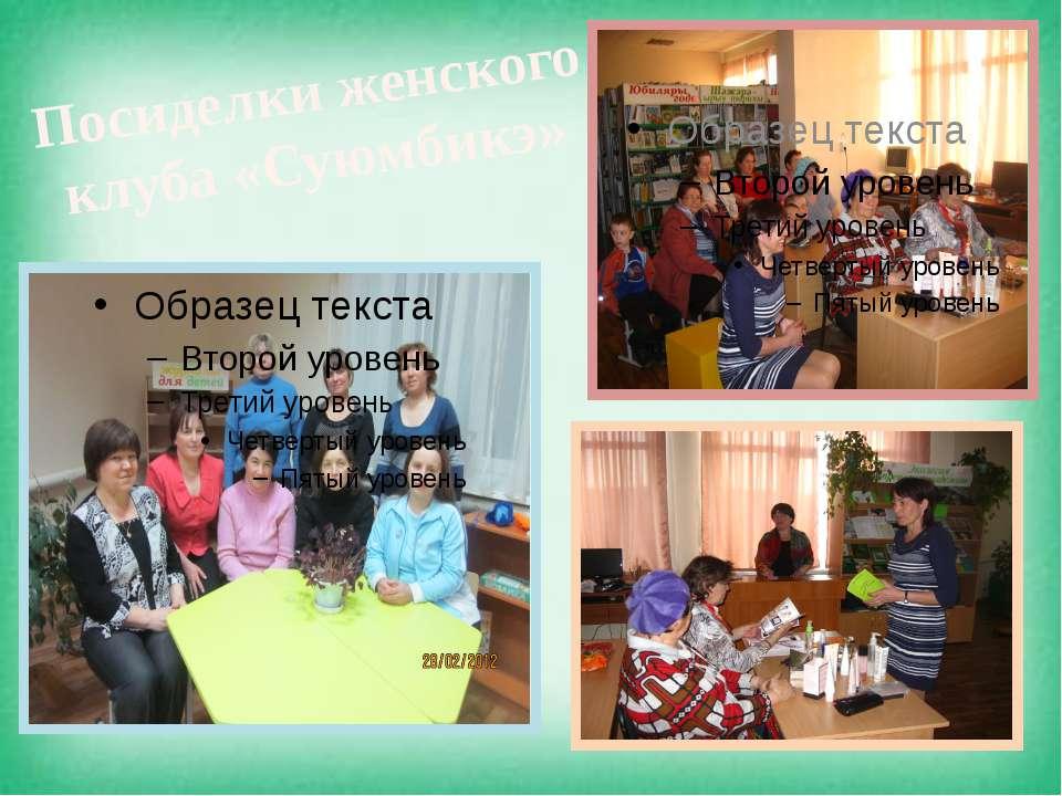 Посиделки женского клуба «Суюмбикэ»