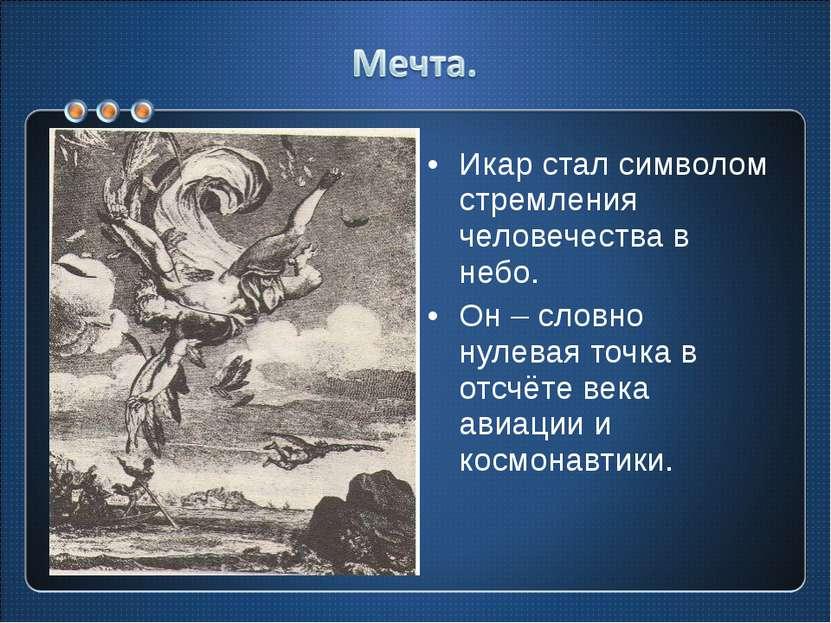 Икар стал символом стремления человечества в небо. Он – словно нулевая точка ...