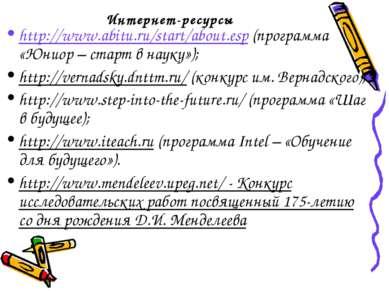 Интернет-ресурсы http://www.abitu.ru/start/about.esp (программа «Юниор – стар...