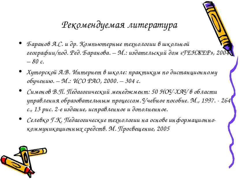 Рекомендуемая литература Баранов А.С. и др. Компьютерные технологии в школьно...