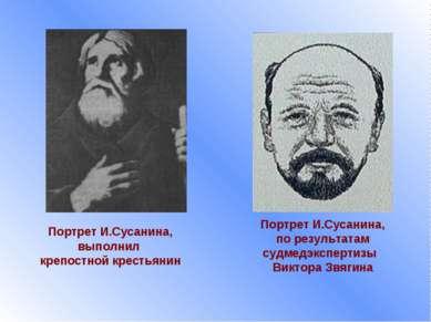Портрет И.Сусанина, выполнил крепостной крестьянин Портрет И.Сусанина, по рез...