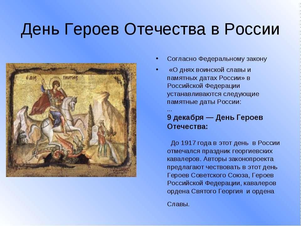5 Декабря День Воинской Славы России Презентация Начальная Школа