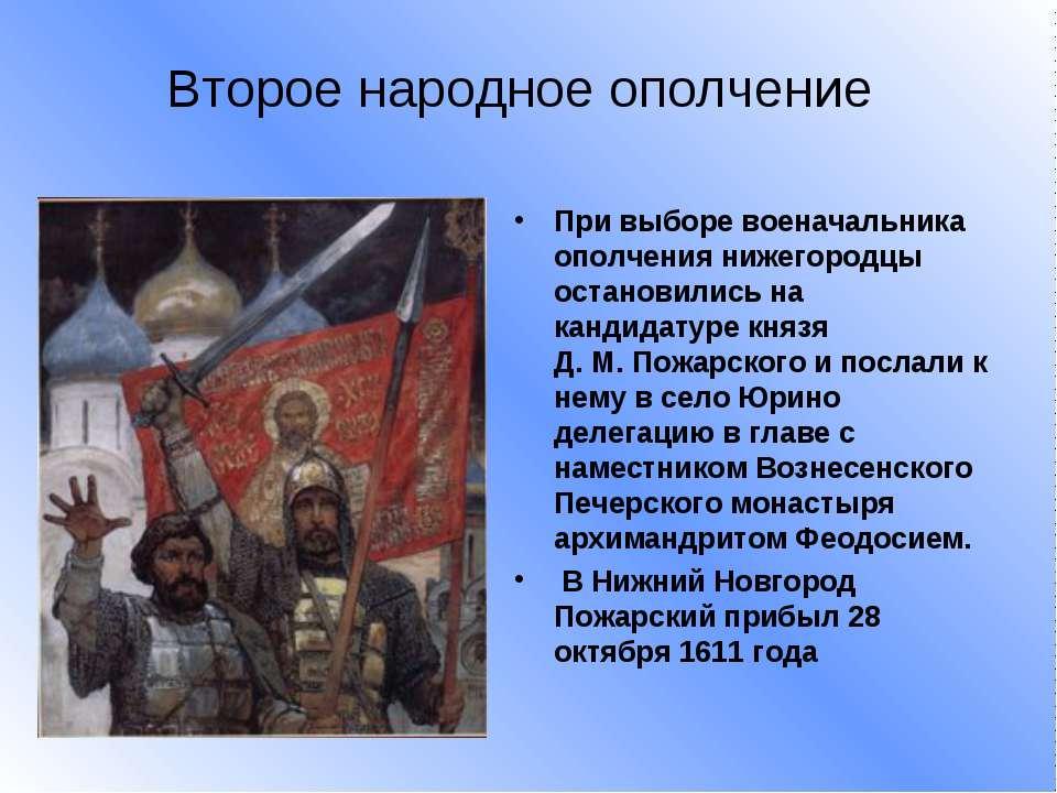 Второе народное ополчение При выборе военачальника ополчения нижегородцы оста...