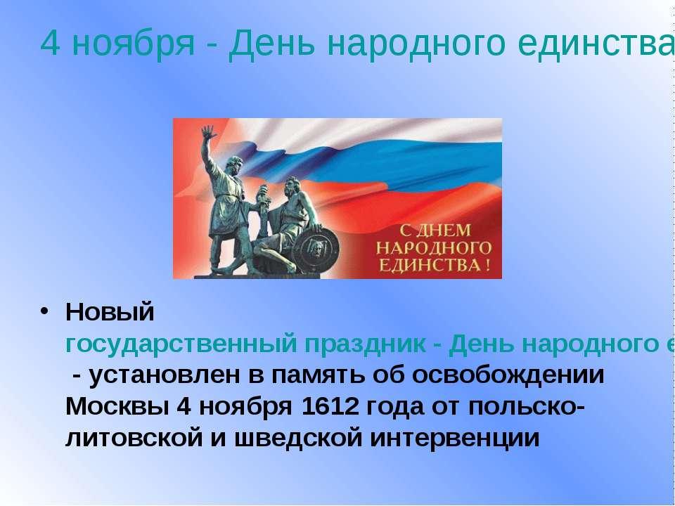4 ноября - День народного единства Новый государственный праздник - День наро...