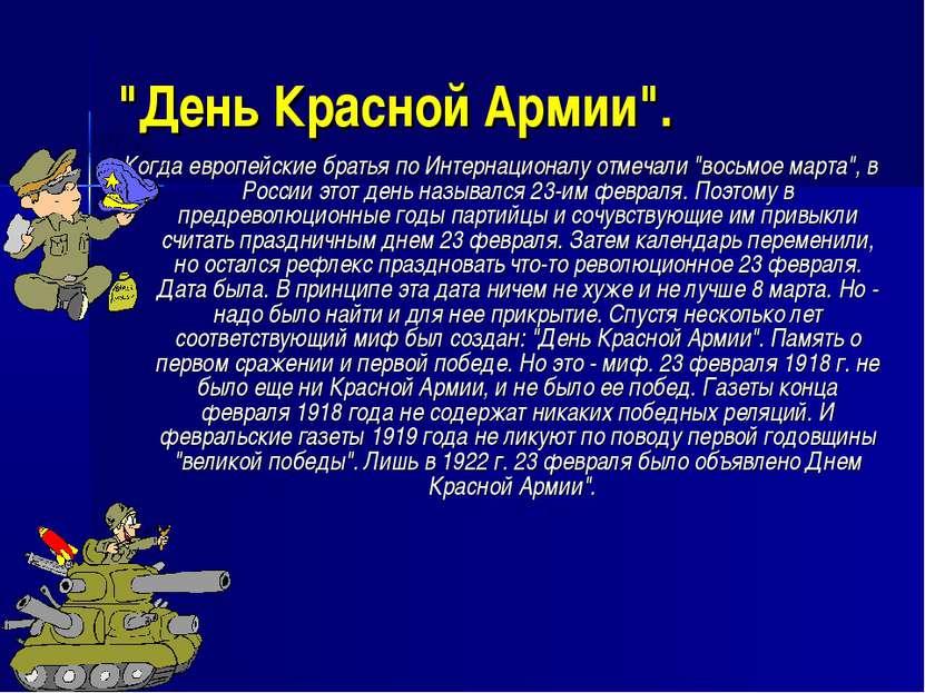 """""""День Красной Армии"""". Когда европейские братья по Интернационалу отмечали """"во..."""