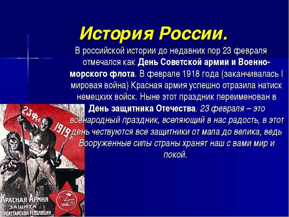 История России. В российской истории до недавних пор 23 февраля отмечался как...