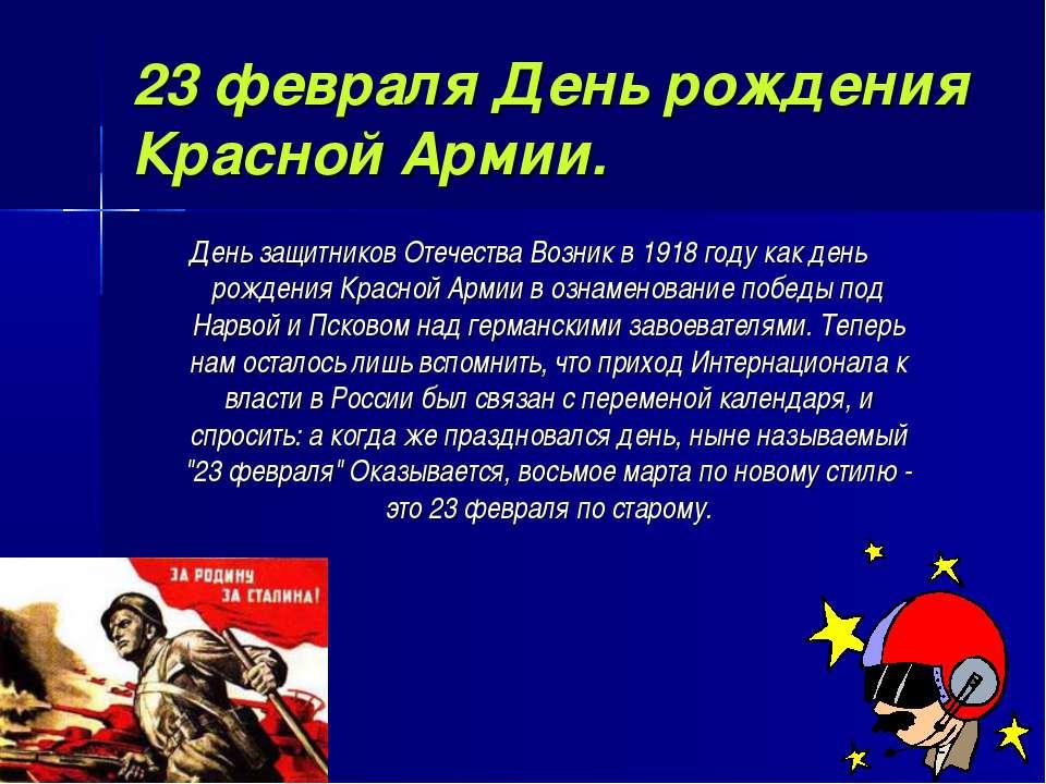 23 февраля День рождения Красной Армии. День защитников Отечества Возник в 19...