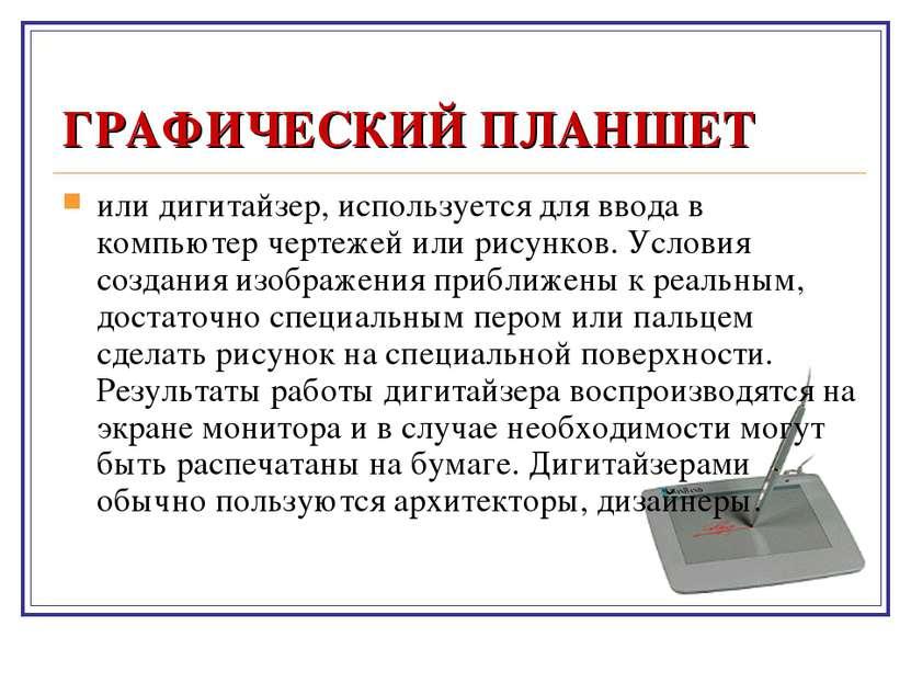 ГРАФИЧЕСКИЙ ПЛАНШЕТ или дигитайзер, используется для ввода в компьютер чертеж...