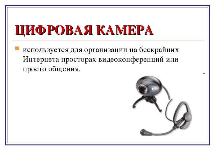 ЦИФРОВАЯ КАМЕРА используется для организации на бескрайних Интернета простора...