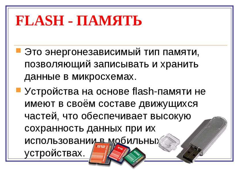 FLASH - ПАМЯТЬ Это энергонезависимый тип памяти, позволяющий записывать и хра...