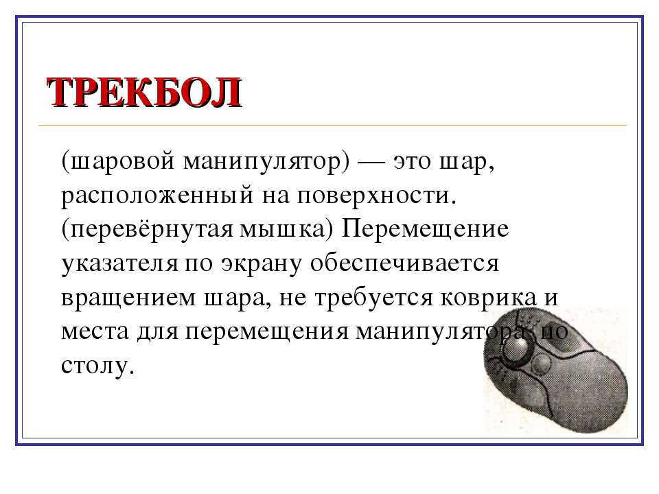 ТРЕКБОЛ (шаровой манипулятор) — это шар, расположенный на поверхности. (перев...
